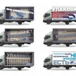 Концепция рекламы на автотранспорте