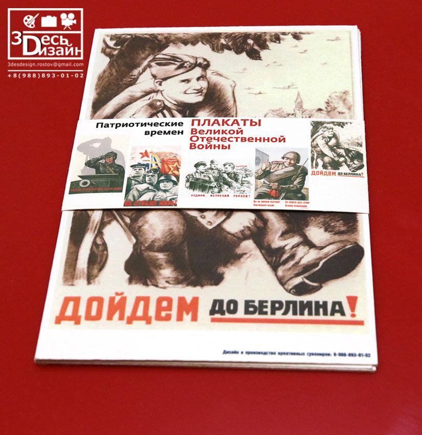 """Открытки """"Патриотические плакаты времен войны"""". Подарочный набор"""