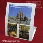 Объемная открытка (popup card) Собор Василия Блаженного. Сторона 2