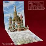 Объемная открытка (popup card) Собор Василия Блаженного в Москве