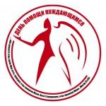 """Логотип акции """"День помощи нуждающимся"""""""