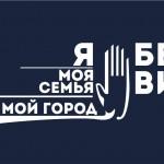 """Лого рекламной компании """"СтопСпид"""""""