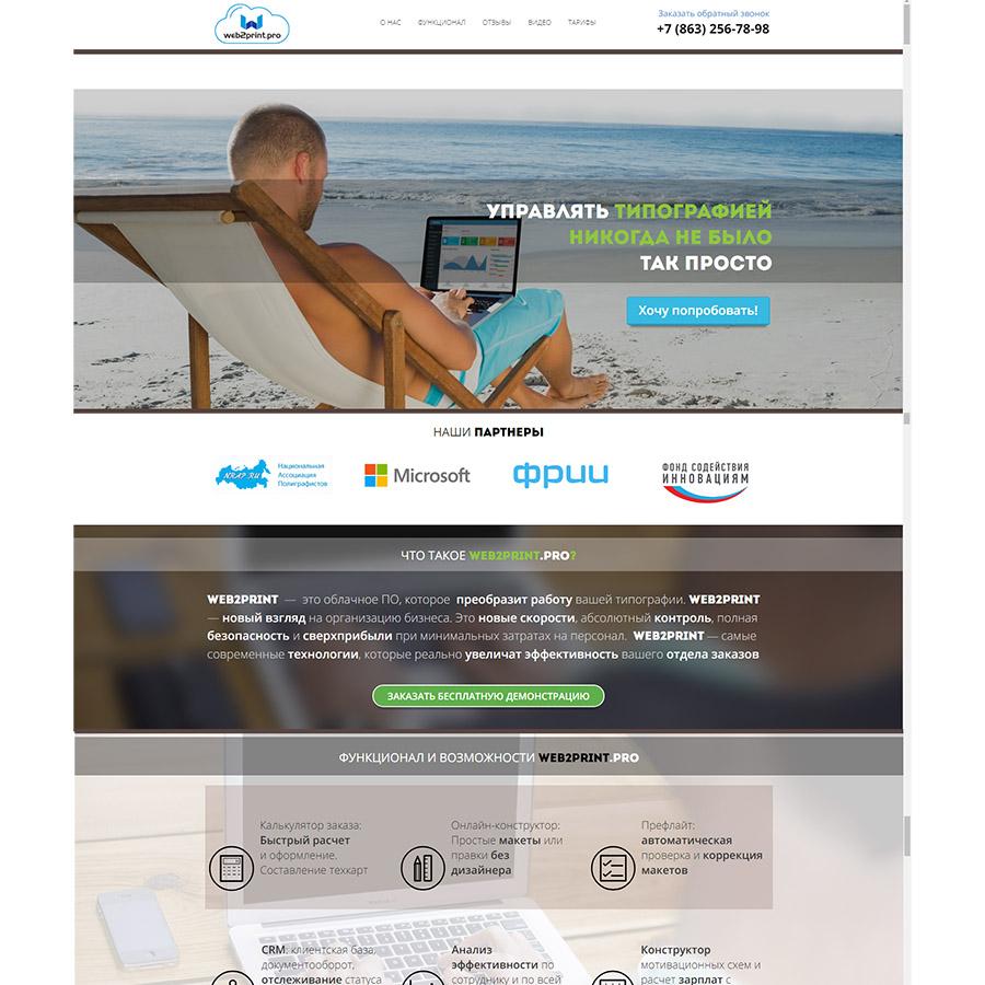 Сайт веб-ту-принт.рф