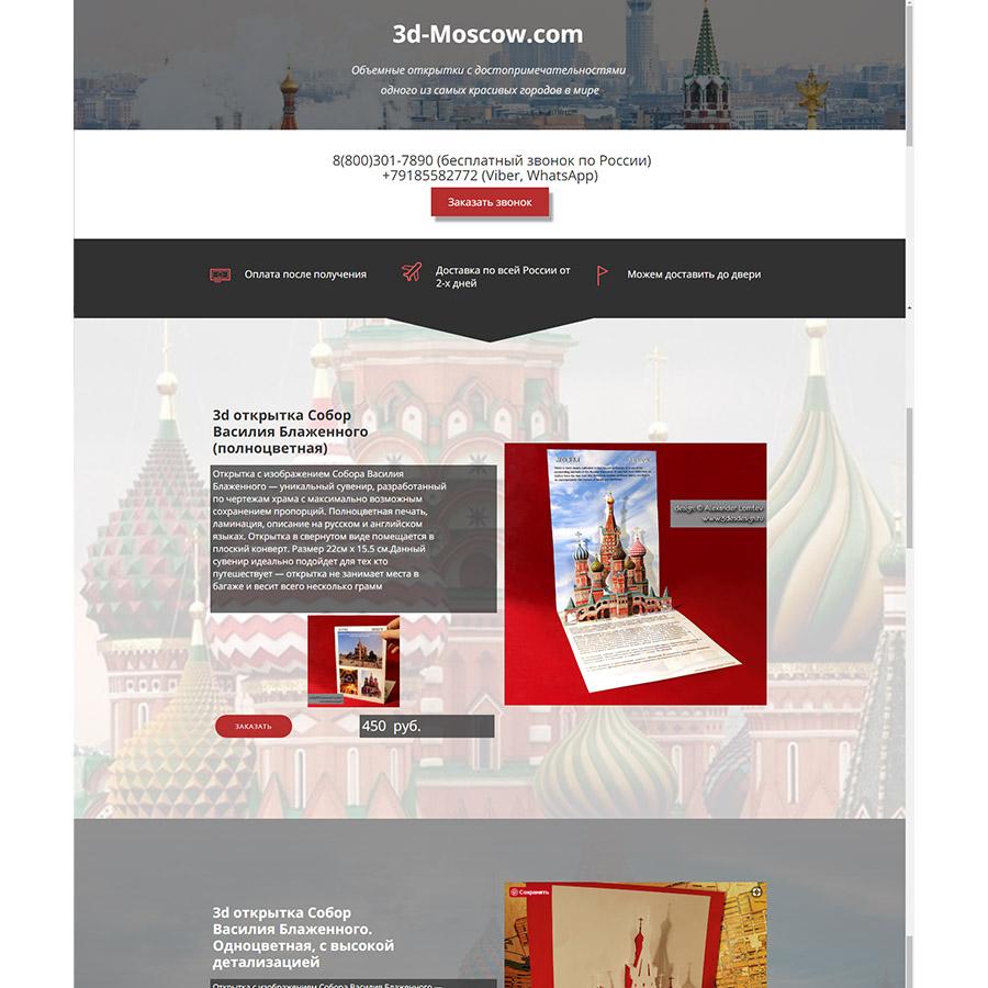 Сайт 3d-moscow.com