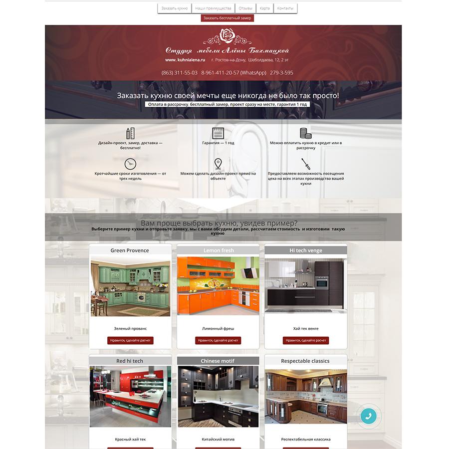 Сайт kuhnialena.ru